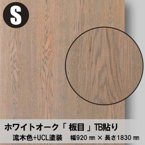 風化仕上げ流木色ツキ板合板【オーク板目】