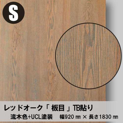 風化仕上げ流木色ツキ板合板【レッドオーク板目】