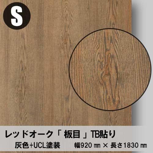 風化仕上げ灰色ツキ板合板【レッドオーク板目】