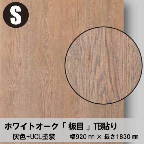 風化仕上げ灰色ツキ板合板【オーク板目】