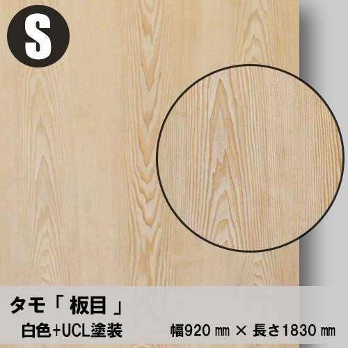 風化仕上げ白色ツキ板合板【タモ板目】