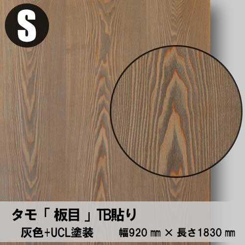 風化仕上げ灰色ツキ板合板【タモ板目】