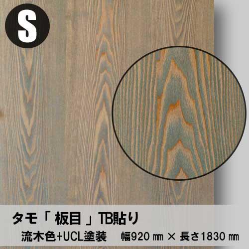 風化仕上げ流木色ツキ板合板【タモ板目】
