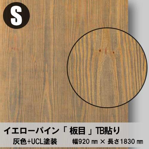 風化仕上げ灰色ツキ板合板【イエローパイン板目】