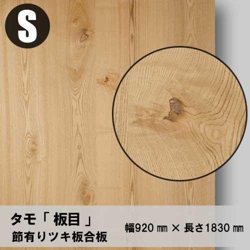 【節有りタモ】天然木のツキ板合板/天然木化粧合板/錬り付け合板