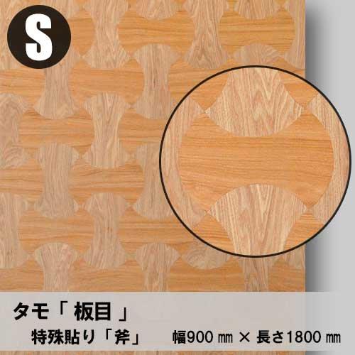 特殊貼り【King「両刃斧」柄タモ】ツキ板合板S:920*1830
