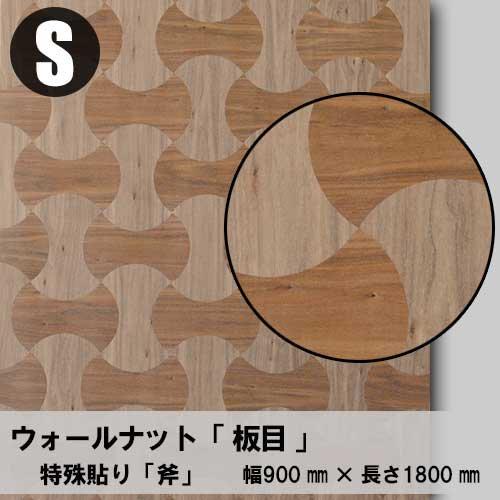 特殊貼り【King「両刃斧」柄Wナット】ツキ板合板S:920*1830