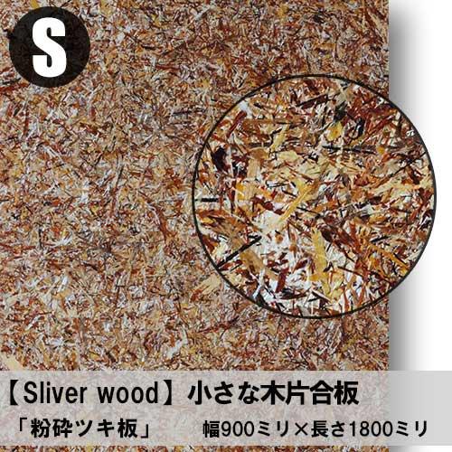 小さな木片ツキ板合板【秋柄】3*6
