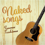 Naked songs【手島いさむ】