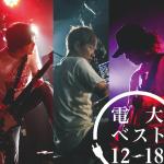 電大ベスト12-18【電大CD】