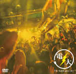 The band goes on !【電大DVD】