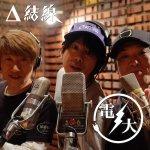 Δ結線 【電大CD】