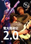 電大周遊記2.0【電大DVD】