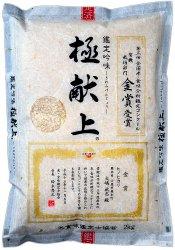 極献上米 2Kg 全国米・食味分析鑑定コンクール日本一受賞
