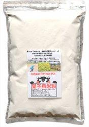極献上米100%の米粉 500g