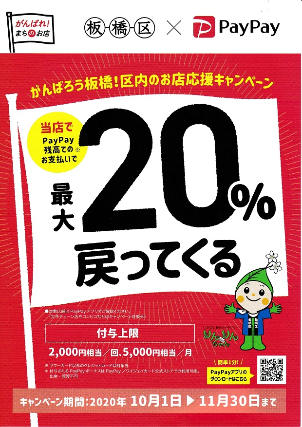 PayPay残高払いで最大20%還元!!