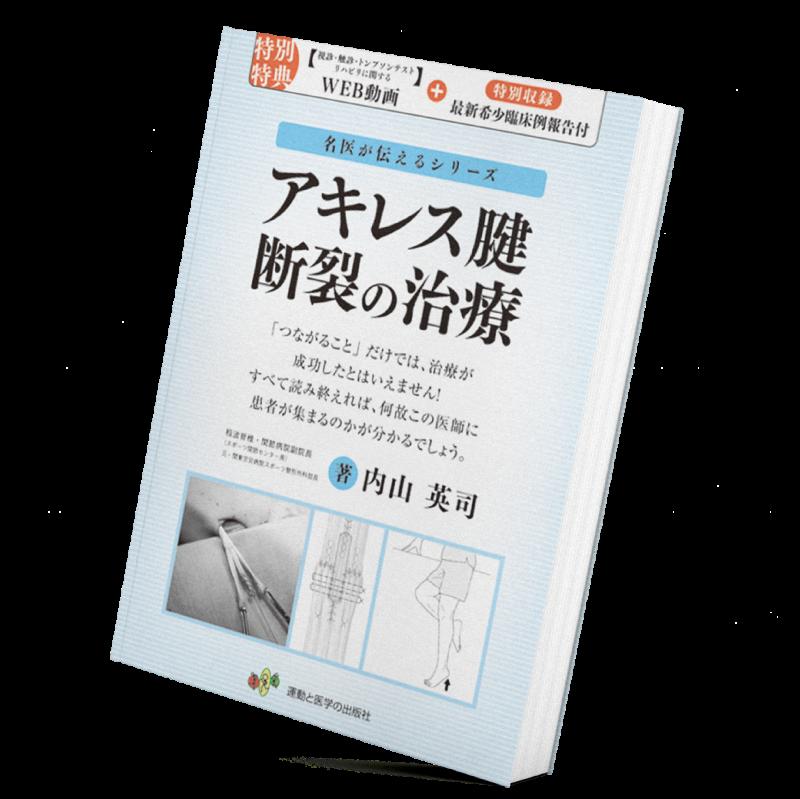 アキレス腱断裂の治療