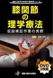 [DVD]膝関節の理学療法 仮説検証作業の実際(2枚組)