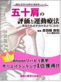 五十肩の評価と運動療法 あなたも必ず治せるようになる!