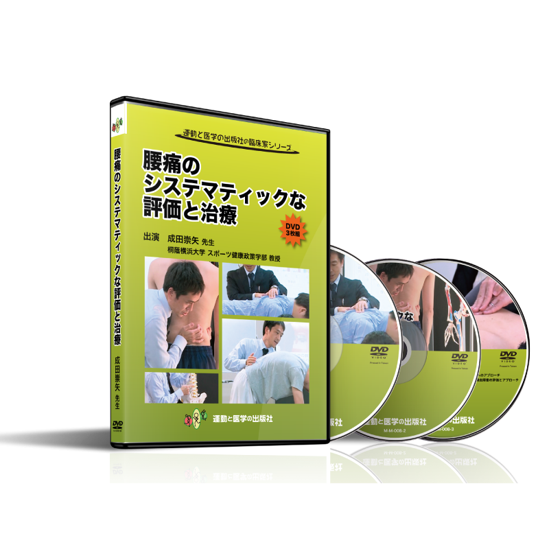 <img class='new_mark_img1' src='https://img.shop-pro.jp/img/new/icons1.gif' style='border:none;display:inline;margin:0px;padding:0px;width:auto;' />[DVD]腰痛のシステマティックな 評価と治療