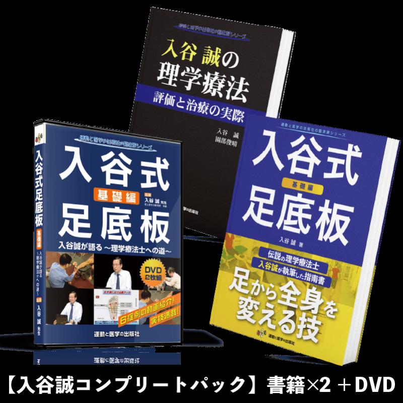 <img class='new_mark_img1' src='https://img.shop-pro.jp/img/new/icons1.gif' style='border:none;display:inline;margin:0px;padding:0px;width:auto;' />【入谷誠コンプリートパック】入谷式足底板:基礎編+入谷誠の理学療法+DVDセット【オンラインショップ限定販売】