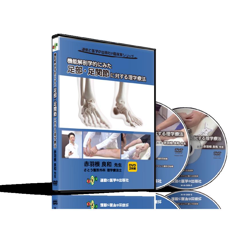 [DVD]機能解剖学的にみた足部・足関節に対する理学療法