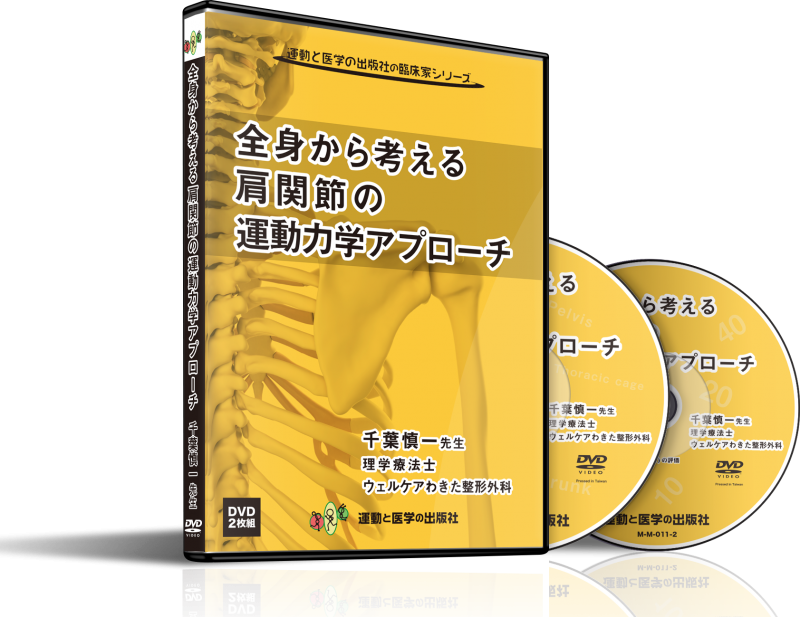 [DVD]全身から考える肩関節の運動力学アプローチ