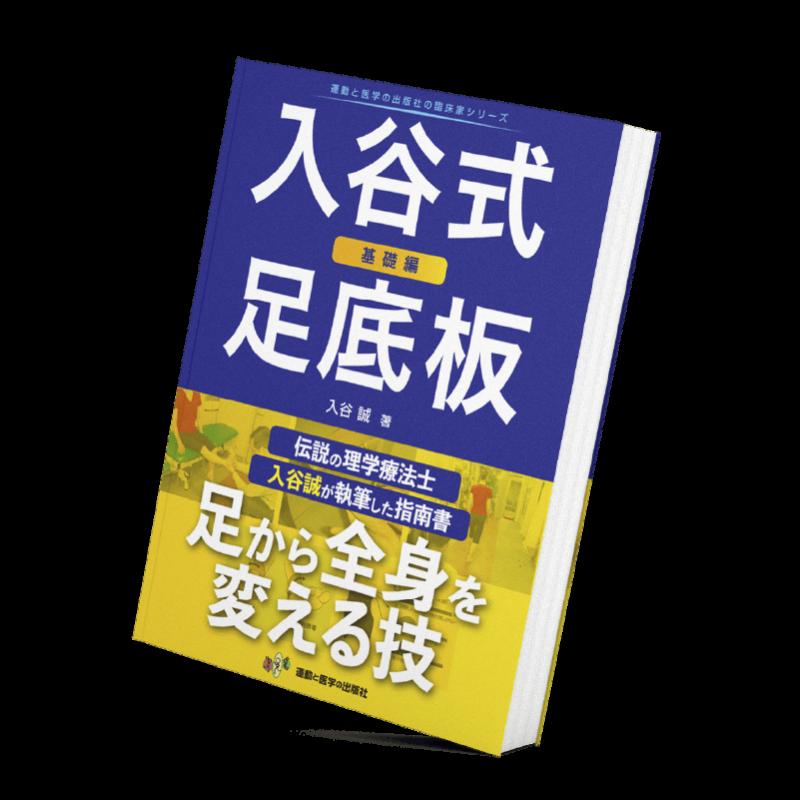 入谷式足底板 〜基礎編〜(DVD付き)