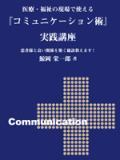医療・福祉の現場で使える『コミュニケーション術』実践講座