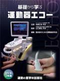 [DVD]基礎から学ぶ 運動器エコー(2枚組)