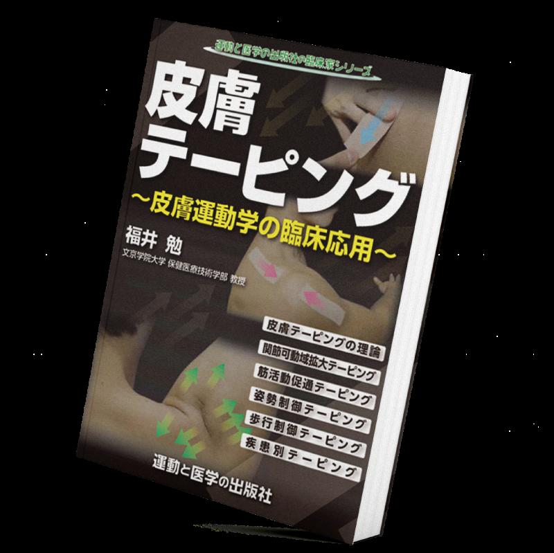 皮膚テーピング~皮膚運動学の臨床応用 - 運動と医学の出版社