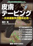 皮膚テーピング〜皮膚運動学の臨床応用