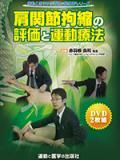 [DVD]肩関節拘縮の評価と運動療法(2枚組)