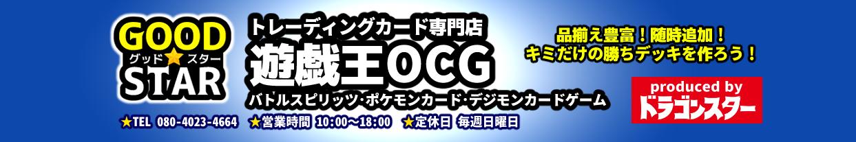 トレーディングカード専門サイト「GOODSTAR」