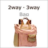 <br>2way・3way仕様