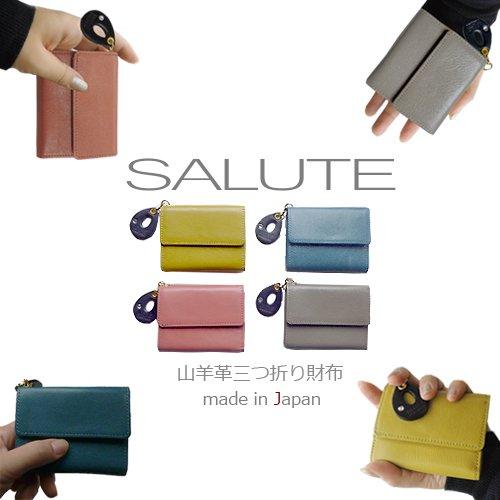 SALUTE・サルーテ山羊革三つ折り財布