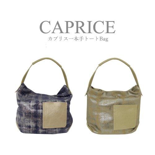 カプリス一本手トートバッグ(本革 Caprice)