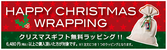 2017 HAPPY CRISTMAS WRAPPING