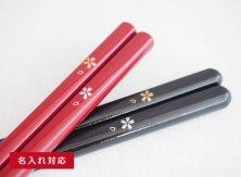 小桜 黒/赤