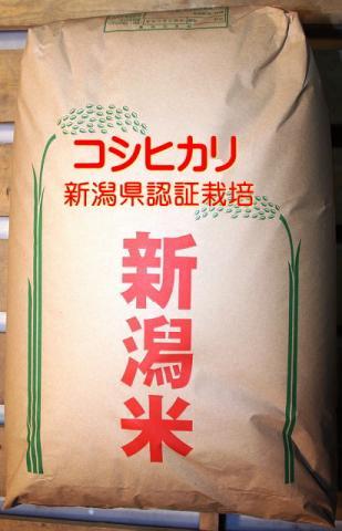 新潟コシヒカリ玄米5kg