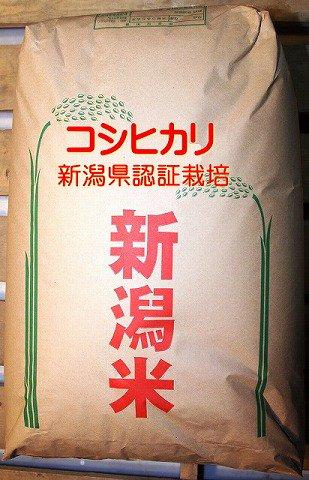 新潟コシヒカリ玄米20kg