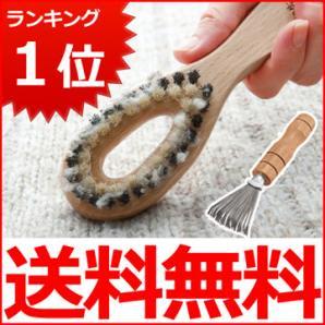 [送料無料]クリーニング屋さんの毛玉取りブラシ