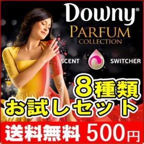 [送料無料]アジアンダウニー柔軟剤8種類お試しセット16袋