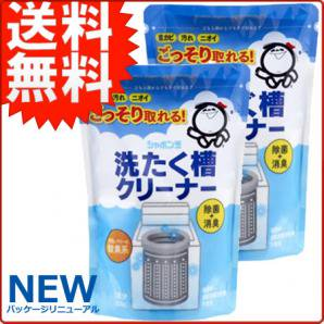 シャボン玉 洗濯槽クリーナー500g×2