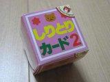 こぐま会■しりとりカード2★3(本体価格780円)