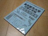 日本学習図書 ニチガク東京都市大学附属小学校過去問題集平成29年度版■★3