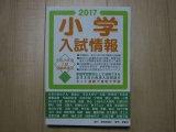 教育図書■小学校入試情報 2017年度版 ★3 本体価格1480円