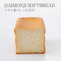 【京都大文字山酵母使用】 ソフト食パン「大文字」 1斤