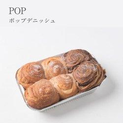 ポップデニッシュ6ピース(プレーン/キャラメル/ショコラーデ)