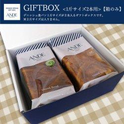 ギフトボックス・ホワイト※箱のみ(1斤サイズ2本用)[#987]